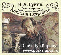 Иван Бунин «Божье дерево» (MP3)
