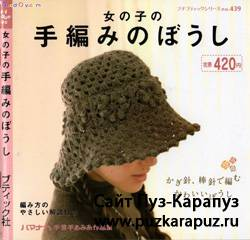 Heart Warming Life Series №439 Hat Book