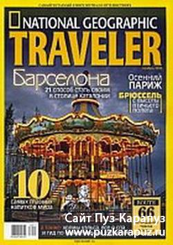 National Geographic Traveler №11 2008
