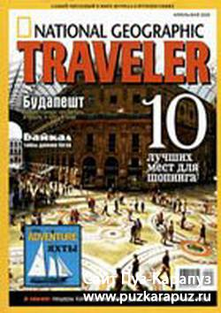 National Geographic Traveler �2 2009