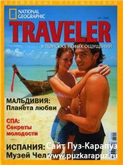 National Geographic Traveler №5 2005