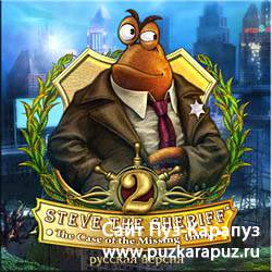 Steve The Sheriff 2 - The Case Of The Missing Thing (русская версия)