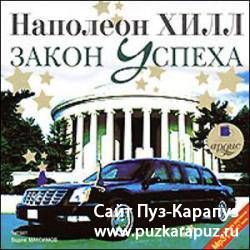Закон успеха / Napoleon Hill - Law of Success (Аудиокнига / MP3)