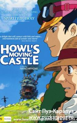 Шагающий замок Хаула / Howls Moving Castle (2004) DVDRip