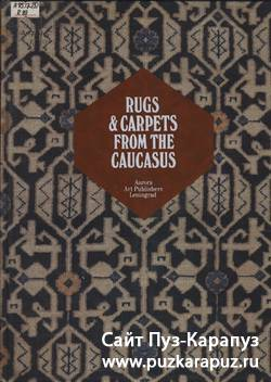 Rugs and Carpets from the Caucasus (Ковры Кавказа)