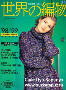 Let's knit series, 1998/1999  Autumn-winter