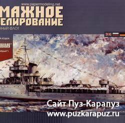 Бумажное моделирование №52 - Канонерская лодка 'Красное знамя'