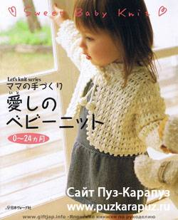 Lets knit series 0-24