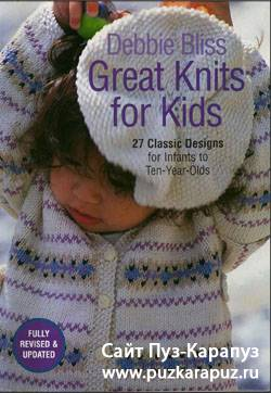 Debbie Bliss Great Knits for Kids