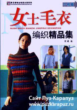 Nushi Maoyi Bianzhi Jinpingji Gexingpian 2008  Beautiful knitting sweater  - fashion   (Вязание крючком и на спицах)