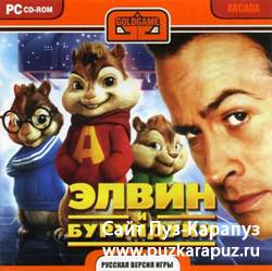 Элвин и бурундуки/ Alvin and the Chipmunks [RUS] (2007)