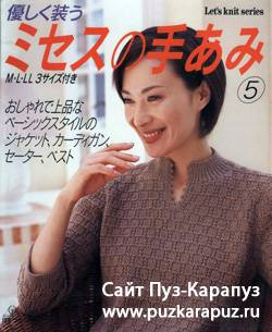 Lets knit series, vol.5 2001