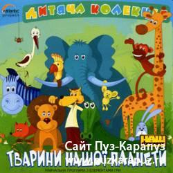 Дитяча колекція тварини нашої