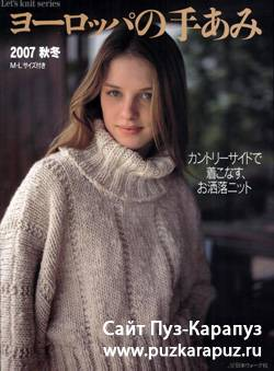 Lets knit series, №4322 2007 Autumn-winter