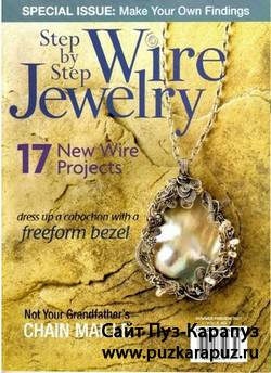 Step by Step Wire Jewelry Vol.3 No.2 - Summer Prewiew 2007