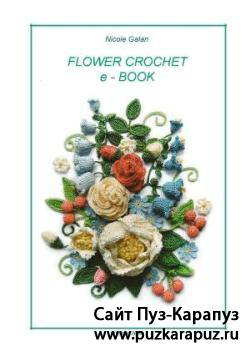 Flower Crochet �-Book