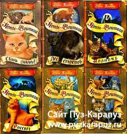 Серия эрин хантер коты воители