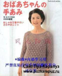 Lets Knit Series NV 4192 2006