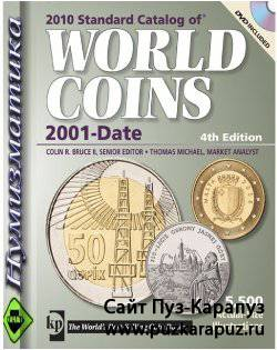Монеты мира 2001-2008.( 2010 Standard Catalog of World Coins, 2001 to Date, 4th Edition)