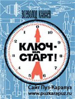 Название Ключ - на старт. Автор В.И. Канаев Издательство Молодая