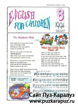 English For Children №8, 1994