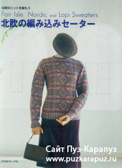 Fair Isle, Nordic and Lopi Sweaters  №6369  2005