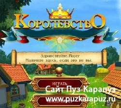 Kingdom (Game/2010/Rus)