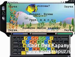 Rapid Typing Tutor 3.0 Rus
