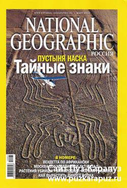 National Geographic №3 (март 2010)