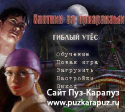 Delaware St. John - The Seacliff Tragedy (Ru/New/Final)