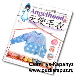 Knitting Angelhood №3