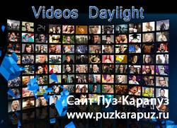 Videos Daylight v.7.7 - Онлайн кинотеатр