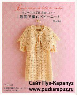 Asahi original Beautiful Baby Knit&Crochet  2008