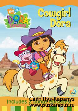 Dora the Explorer - Cowgirl Dora / Ковбой Дора (2004) DVD5