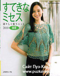 Lets knit series №80108 2010 Spring/Summer