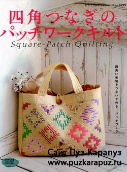 Square Patch Quilting