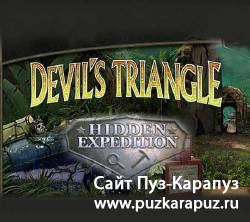 Hidden Expedition Devils Triangle (Reflexive)