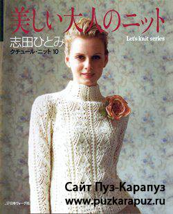 Lets knit series 10 №4162 2005