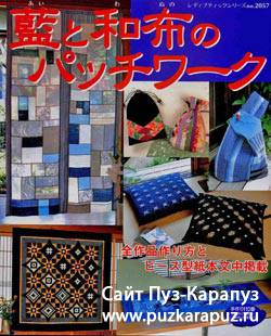 Lady Boutique Series № 2057 2003. Patchwork.