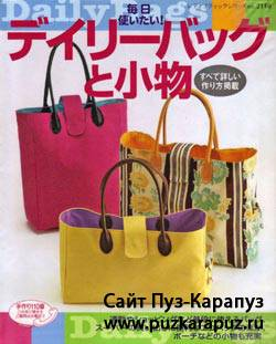 Lady Boutique Series № 2110 2004. Daily bags.