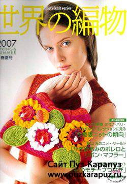 Lets knit series 2007 Spring & Summer