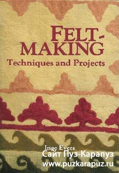 Feltmaking: Techniques and Projects (Фелтинг: техники и проекты)