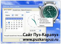 New Time 1.0 RUS