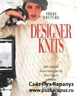 Vogue Knitting. Designer Knits