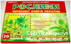 Демонстраційний матеріал. Рослини Червоної книги України