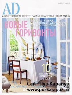 AD/Architectural Digest №4 (апрель 2010)