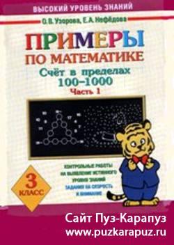 Примеры по математике. Счет в пределах 100-1000. 3 класс. Ч. 1