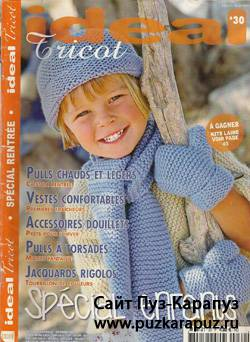 Ideal Tricot Special Enfants №30 2008