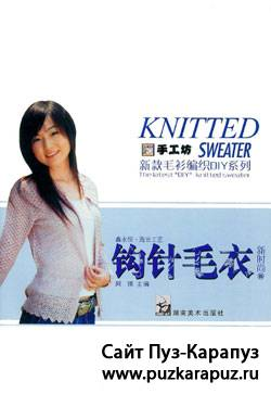 Knitted sweater №5 2007