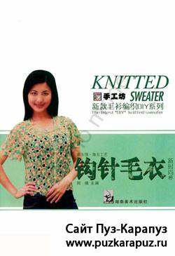 Knitted sweater DIY №9 2007